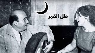 وديع الصافي و شقيقته هناء الصافي - طل القمر- سهرة خاصة  Wadee El Safi