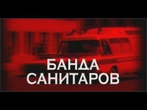 шикарный боевик САНИТАР 2017 5, 6, 7, 8 СЕРИИ русский фильм криминал