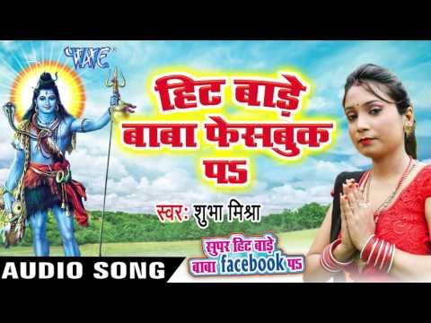 हिट बाड़े बाबा फेसबुक पs - Super Hit Bade Baba Facebook Pa - Shubha Mishra - Bhojpuri Kanwar Songs