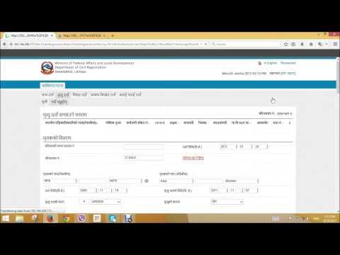 Flaws in Online Vital Registration System