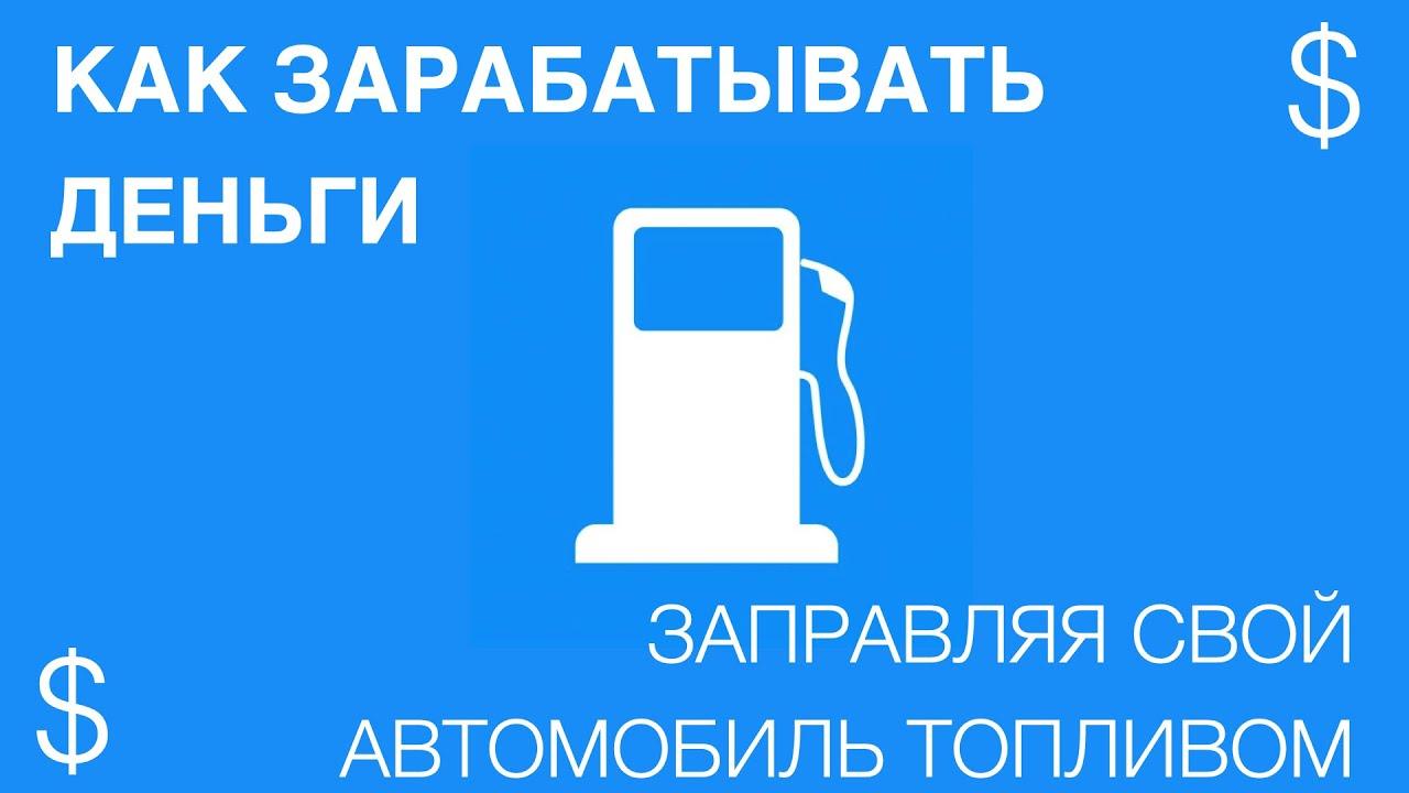 Как экономить на покупке бензина