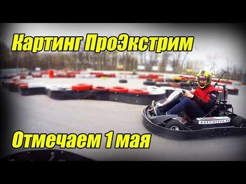 Заезд в картинг-клубе ПроЭкстрим в Уфе / СК Десятка Уфа / 1 мая 2019