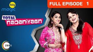Total Nadaniyaan -  Introduction | Hindi Comedy TV Serial | S01 - Ep 1