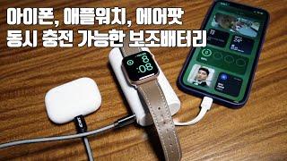 아이폰, 애플워치, 에어팟까지 동시에 충전할 수 있는 …