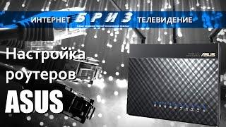видео Настройка роутеров ASUS RT-N11P, RT-N12, RT-N15U