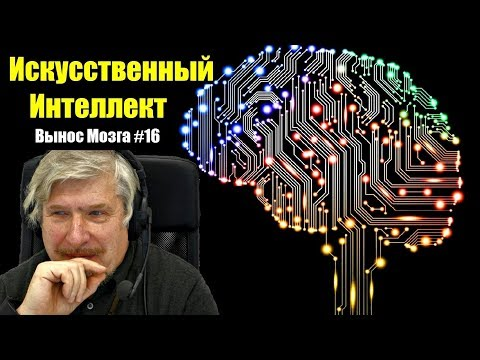 Искусственный интеллект Сергей Савельев (Вынос мозга #16)