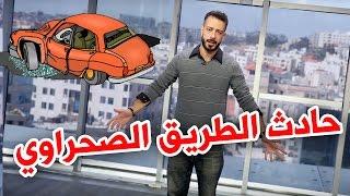 حادث الطريق الصحراوي