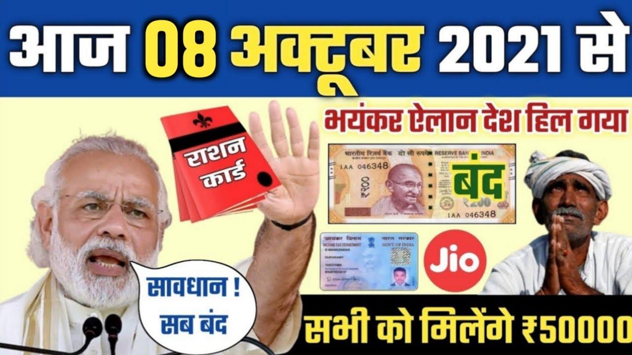 19 July 2021  Nonstop News  19 July ka taja Samachar  Aaj ka taja khabar 19 July News । #dls_news