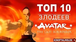 ТОП 10 ЗЛОДЕЕВ Аватар легенда об Аанге!