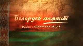 Беларусь помнит. Создайте видеовоспоминания о ветеранах Великой Отечественной войны. День Победы