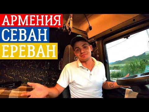 Озеро СЕВАН | Манящий ЕРЕВАН | Гора АРАРАТ | АРМЕНИЯ  это Лас-Вегас 🔝 Доехали до места выгрузки