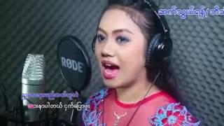Myanmar Song-Facebook Boys And Girls thumbnail