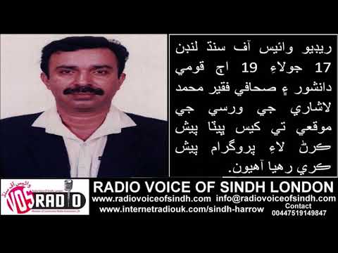 Program Death Anniversary F M LASHARI by Radio Voice of Sindh London 17 July 19