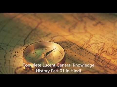 Complete Hindi Audio Lucent General Knowledge History Part 01