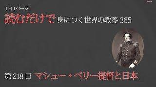 【読むだけで身につく世界の教養365】第218日 マシュー・ペリー提督と日本