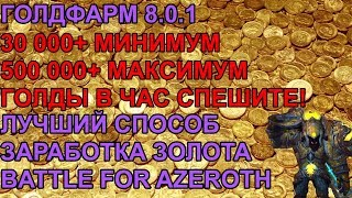 ПРОКАЧКА АЛХИМИИ В BFA 1-115 ЗА ПОЛ ЧАСА
