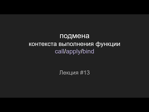 LZ#13.1 - change function context - call / apply