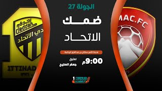 مباشر القناة الرياضية السعودية | ضمك VS الاتحاد (الجولة الـ27)