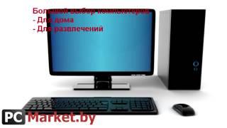 Игровые системные блоки, системные блоки в кредит, купить игровой системный блок(http://pcmarket.by - компьютерный магазин http://pcmarket.by/catalog/sistemnye-bloki - системные блоки ..., 2012-04-17T12:12:12.000Z)