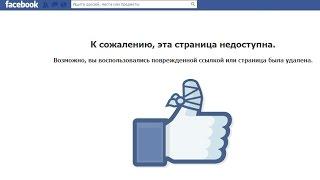 видео Как разблокировать аккаунт в Фейсбуке, если он временно заблокирован