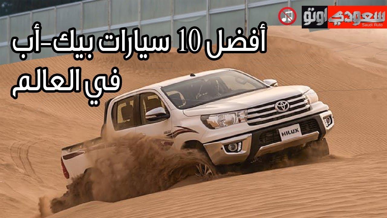 أفضل 10 سيارات بيك-أب في العالم | سعودي أوتو