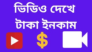 Download How To Earn Every 10 Minutes $10 For Watching Videos & Make Money Online-অনলাইন ইনকাম করার সহজ উপায়