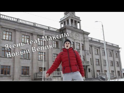 Ясень feat Максим - Новый Велик