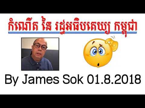 កំណើត នៃ រដ្ធអធិបតេយ្យ កម្ពុជា By James Sok 01.8.2018