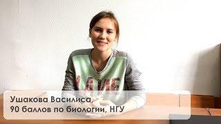 Отзывы егэцентр.рф.  Василиса, 90 баллов по биологии