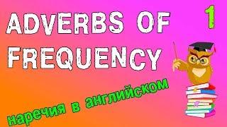 Наречия в английском языке (Adverbs of frequency)
