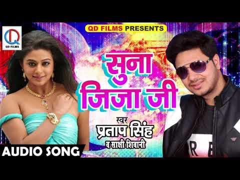 सुनs ए जीजा जी - Superhit Bhojpuri Song-Pratap Singh-Sakshi Shivani