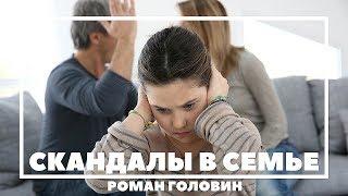 Роман Головин. Почему происходят скандалы в семье