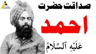 Truth of Hadhrat Ahmad (as) from His Opponents : صداقت حضرت مرزا غلام احمدعلیہ السلام از مخالفین