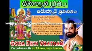 Goda Devi Vratham(Tiruppavai) Day 1/30 Pravachanam By Sri Chinna Jeeyar Swamy