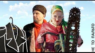 Cемён Фролов - Не То Пальто (клип) Semen Frolov - Сoat is not as (music clip)