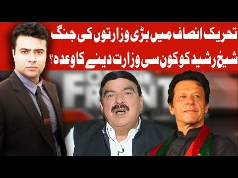 On The Front with Kamran Shahid | Shiekh Rasheed Exclusive Interview | 2 August 2018 | Dunya News