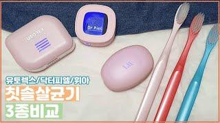 휴대용칫솔살균기 3대장 비교 및 추천 (휘아/유토렉스/…