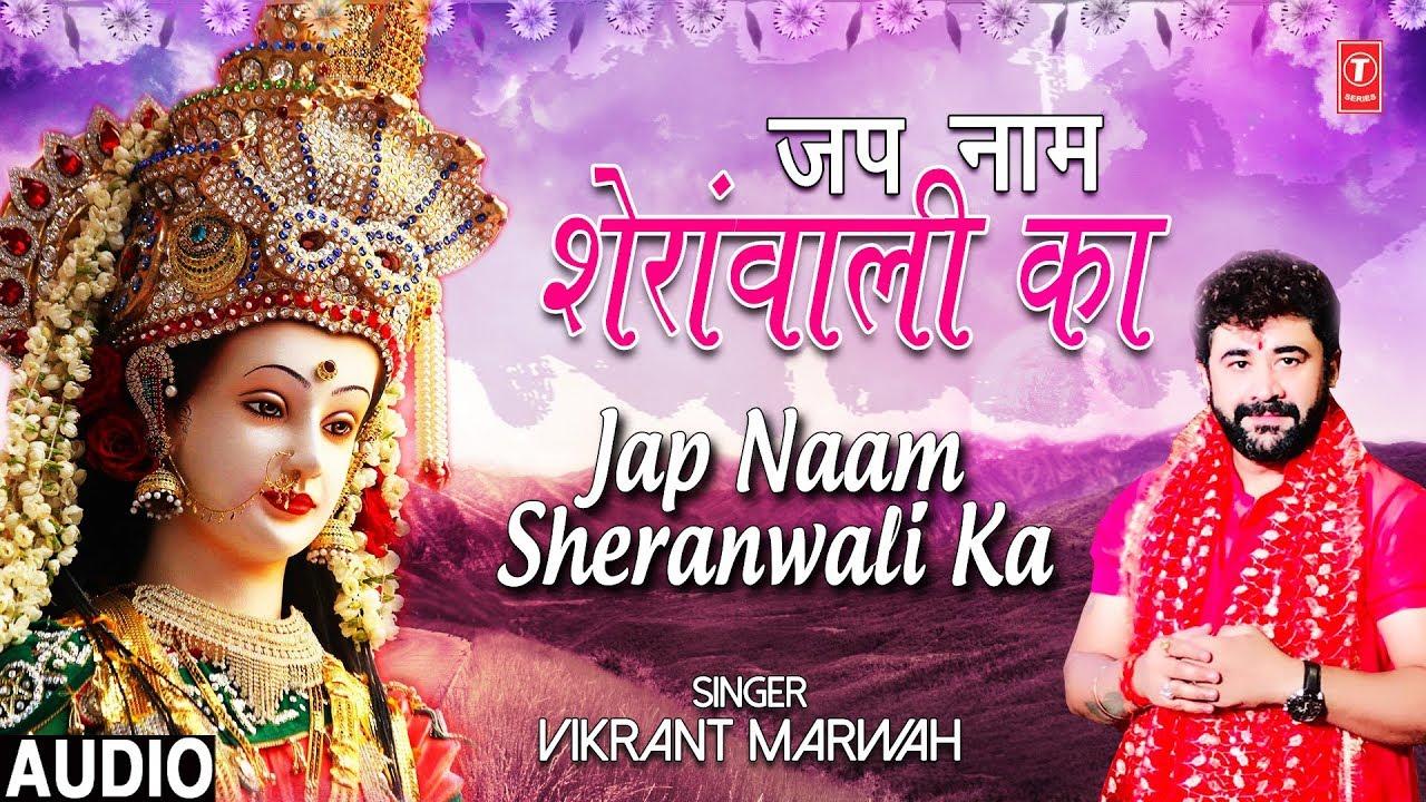 जप नाम शेरांवाली का Jap Naam Sheranwali Ka I VIKRANT MARWAH I Devi Bhajan I Full HD Video Song
