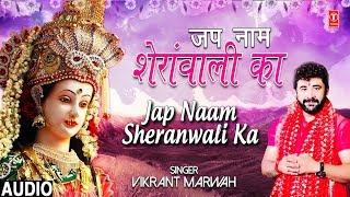 जप नाम शेरांवाली का Jap Naam Sheranwali Ka I VIKRANT MARWAH I Devi Bhajan I Full HD Song