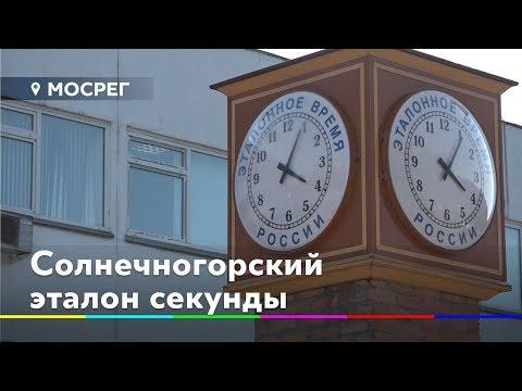 Солнечногорский эталон секунды // Новости 360° Солнечногорск