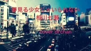相川七瀬さんのこの曲も昭和の男青春の曲です‼ よかったら聴いて下さい♬...