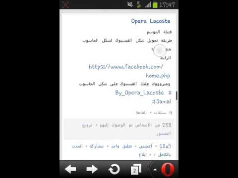 تشغيل صفحه الفيس بوك بشكل الحاسوب على الاندرويد من Opera