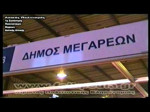 ΔΗΜΟΣ ΜΕΓΑΡΕΩΝ.m2p