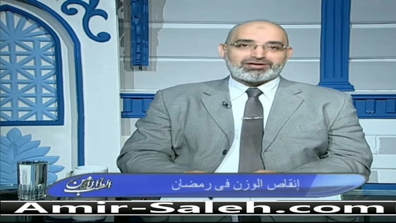 إنقاص الوزن في رمضان | الدكتور أمير صالح | الطب الآمن