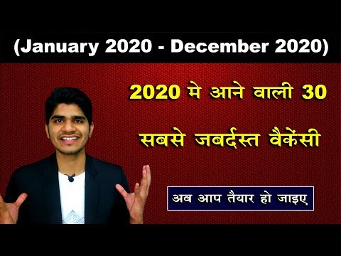 Top 30 Government Job Vacancy In 2020 | Every Aspirant Must Apply