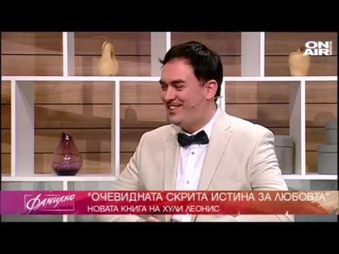 Xyli Leonis - За любовта по Фамилно