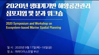 [Full] 2020년 생태계기반 해양공간관리 심포지엄