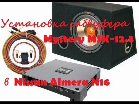 Установка сабвуфера Mystery MSK 12.3 в Nissan Almera N16