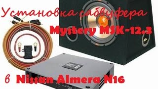 Установка сабвуфера Mystery MSK-12.3 в Nissan Almera N16
