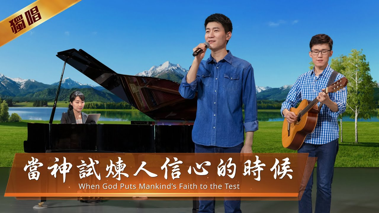 基督教会歌曲《当神试炼人信心的时候》